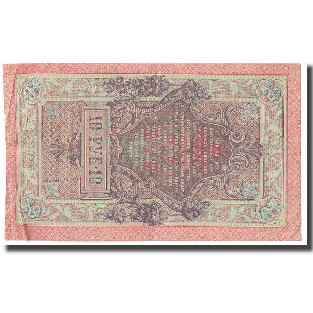 615352-Banknote-Russia-10-Rubles-1909-KM-11c-EF-40-45 thumbnail 2